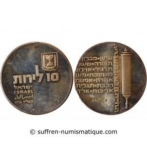 ISRAEL, 26ième ANNIVERSAIRE...