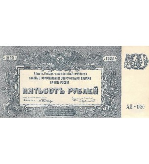 RUSSIE - 500 ROUBLES 1920 -...