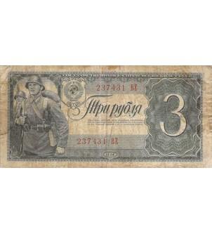 URSS - 3 ROUBLES 1938