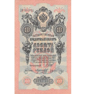 RUSSIE - 10 ROUBLES 1909 -...