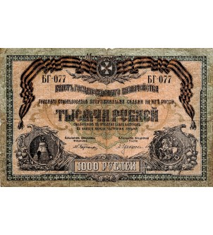 RUSSIE - 1000 ROUBLES 1919