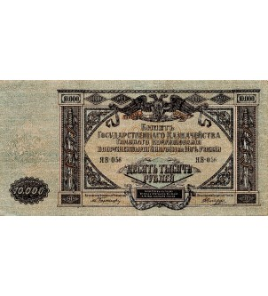 RUSSIE - 10000 ROUBLES 1919